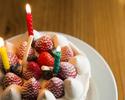 ③お祝いのケーキ( 12㎝ ): 2,800円~ ご希望でサイズアップ可能です