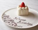 Message dessert plate 【anniversary option】