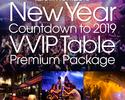 NEW YEAR COUNTDOWN TO 2019 3FVVIPテラステーブル プレミアムパッケージプラン