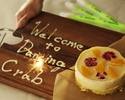 記念日やお祝いに最適なメッセージ付デザートの盛り合わせ
