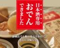 【新年会キャンペーン】8名様以上で1名様分が無料!さらに人数分の「日本酒専用おでん」が付いてくる!