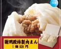 肉馒头(冷冻 1件)
