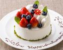 【オプション】ペストリーシェフ特製ケーキ