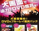【DVD&ブルーレイ鑑賞パック】フリータイム可能♪