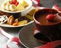 チョコレートフォンデュ シャンパンセット