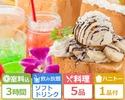 【平日】子連れランチ・昼宴会におすすめ【3時間】×【料理5品】
