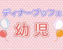 【4月1日以降】ディナーブッフェ(幼児)
