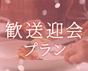 ランチ 歓送迎会プラン <乾杯酒1杯付き>