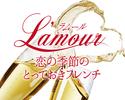 Lamour ~花束と恋の季節のとっておきデザート付きディナー~