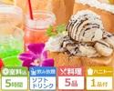 <土・日・祝日>【お昼のお祝いパック5時間】+ 料理5品+メッセージハニトー