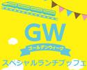 GWスペシャルランチブッフェ1部