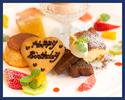 """【ディナー・記念日におすすめ】""""記念日コース""""  季節のスープ・前菜・2種のパスタ・メイン・メッセージプレートつきスペシャルデザート・パン・食後のお飲み物がついたサプライズディナーコース"""
