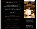 3/30(土) 18:30~ 「ÔMINA ROMANA」COLLABORATION DINNER