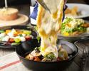 【とろけるコース第2弾】目の前で流れるチーズの滝!看板メニューのラクレットをご堪能いただけるスタンダードコース(120分飲み放題付)