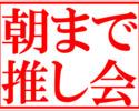 【金・土】朝まで推し会パック(23時~翌5時までの最長6時間) 推し会カラーハニトー付き