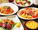 お肉2種盛り合わせの彩りイタリアンパーティーコース2.5時間飲み放題付き