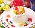 【3500円以上コースご注文の方】☆記念日や誕生日の方にメッセージ付きケーキをプレゼント☆