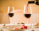 【ディナー】Gioiaワインペアリング3杯付き