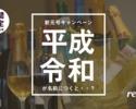 "Heisei Ora campaign 1 ""0 yen"" wine buffet"
