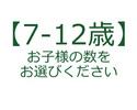 11/1~3/31【金土日祝限定】ディナー ブッフェ(子供)