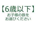 11/1~3/31【金土日祝限定】ディナー ブッフェ(幼児)