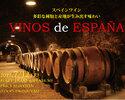 ◆ディナーワイン会◆ 7月12日(金)