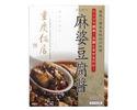 麻婆豆腐醤 №.3211010