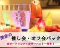 <平日>【深夜のオールナイト推し会パック】アルコール含む120種飲み放題付き