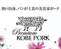貝と神戸ポークしゃぶしゃぶ コース