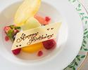 ◆記念日デザートプラン(メッセージは20文字以内)<フェアによってデザート内容は異なります>