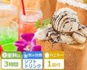 <土・日・祝日>【超早得!選べる特典付き】ハニトーパック