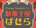■金・土・祝前日 【駄菓子食べ放題】始発待ちパック