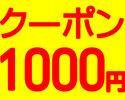 【ホームページ予約特典】その場で使える1000円クーポン