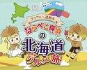 [8/10-8/18] Dinner buffet × mystery solution-Harapeko detective of Hokkaido gourmet trip-(elementary students only)