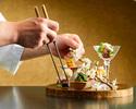 お席のご予約 日本料理 ディナー