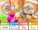 <日~木(祝前を除く)>【夜のハニトーパック3時間】+ 料理5品