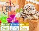 <金・土・祝前日>【夜のハニトーパック3時間】