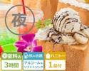 <金・土・祝前日>【夜のハニトーパック3時間】アルコール付