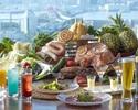 【8月平日ディナー】Sky BBQ Buffet&Beer(アルコール付プラン)