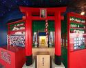 【土日祝】☆京都タワー展望券&たわわちゃん絵馬付きランチビュッフェ
