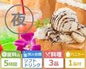 <日~木(祝前を除く)>【夜のハニトーパック5時間】+ 料理3品