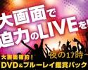 <金・土・祝前日>【夜のDVD&ブルーレイ鑑賞パック3時間】