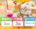 <土・日・祝日>【ボドゲーパック3時間】アルコール付 + 料理3品