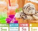 <土・日・祝日>【ボドゲーパック5時間】アルコール付 + 料理5品