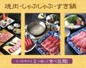 Wakamurasaki (90min)