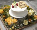 【ホールケーキ付】前菜と選べるメインの記念日ディナー