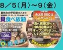 <夏イベント第2弾> 貝の食べ放題だぁ~!