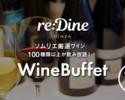 ソムリエ厳選!100種のワインビュッフェ