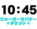 ▶10:45 開始【ウォーターサバゲー申込】