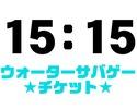 ▶15:15 開始【ウォーターサバゲー申込】